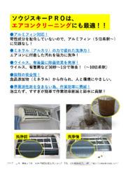 エアコンクリーニング事例 ソウジスキー 表紙画像