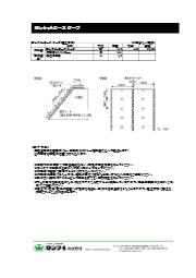 【歩掛・打設図・施工方法】盛土用植生シート『ロンケットエースジープ』 表紙画像