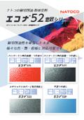 エコナ52I(ポリエステル粉体塗料)意匠