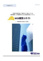 建設・土木業様向け短工期工事管理システム「WEB建設コネクト」 表紙画像