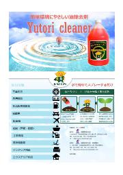 油除去剤『油とりクリーナー 製品資料』 表紙画像