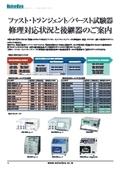 ファスト・トランジェント/バースト試験器、修理メンテナンス期間のご案内 表紙画像