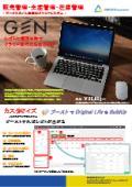 次世代クラウド型ERPシステム『GEN(ジェン)』カタログ 表紙画像