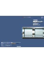 超高速シャッター 製品カタログ 表紙画像