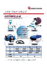 『ウルトラファインバブル(UFB)ポンプユニット』 表紙画像