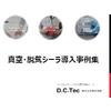 増井技研様 (1).jpg