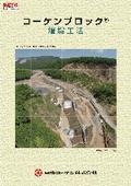 『コーケンブロック堰堤工法』 表紙画像