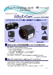 SilkyEvCam 表紙画像
