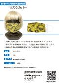 【製造サービス】マスクカバー