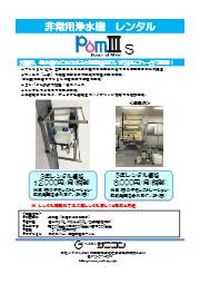 【レンタル】非常用浄水機『Pom III』 表紙画像