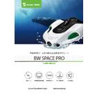 水中ドローン BW Space Pro ZOOMモデルと4Kモデル 製品カタログ 表紙画像