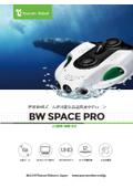 水中ドローン BW Space Pro 製品カタログ