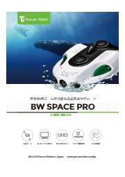水中ドローン BW Space Pro 製品カタログ 表紙画像