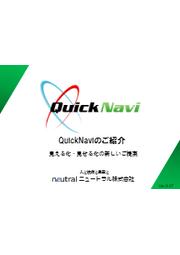 【紹介資料&導入事例】QuickNaviのご紹介 表紙画像