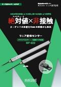 完全非接触 リニア変位センサー MP-620【マコメ研究所】