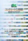 コンクリート二次製品 総合カタログ