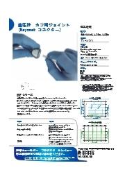 血圧計 カフ用ジョイント (Bayonet コネクター・ジョイント)カタログ 表紙画像