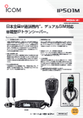 【デュアルSIM対応のBCP対策無線機】IP無線機 IP501M 表紙画像