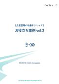【生産管理の改善テクニック】お役立ち事例 vol3
