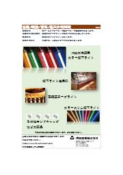 店舗・間接・看板・高天井用照明 表紙画像