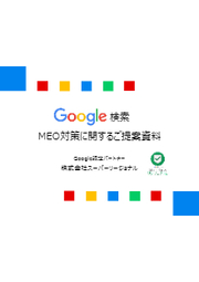 【資料】Google検索 MEO対策に関するご提案 表紙画像