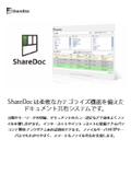ドキュメント共有システム『ShareDoc』