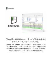 ドキュメント共有システム『ShareDoc』 表紙画像