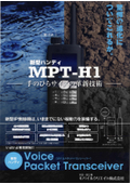 【日本全国で通信できるBCP対策無線機】IP無線機 MPT-H1 表紙画像