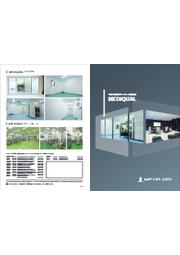 医療・医薬向けクリーンルーム用内装材『MEDIQUAL』 表紙画像