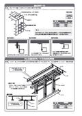 角スタピース/デッキまたぎプレート(1.6x50x300)
