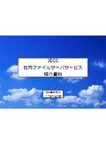 【紹介資料】JECC社内ファイルサーバサービス