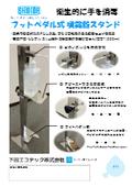 『フットペダル式 消毒液噴霧器スタンド』製品資料