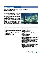 『B&K 2245 サウンドレベルメータ』紹介資料 表紙画像