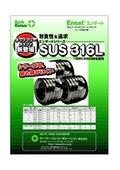 エンザートカタログSUS316Lチップフリータイプ 表紙画像