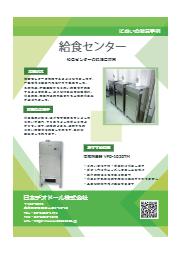 【導入事例】『VFD-1020TM』給食センター 表紙画像