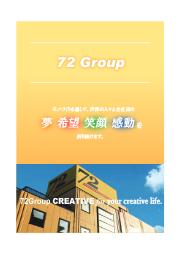 72グループ会社紹介 表紙画像