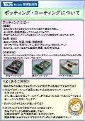 1冊で分かる基板実装の防水・防爆対策のコーティング!資料進呈中
