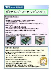 1冊で分かる基板実装の防水・防爆対策のコーティング!資料進呈中 表紙画像