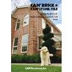 CAN'BRICK総合カタログ(高解像度版) 表紙画像