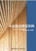 【木造施設建築実例vol.2】2020年度版 工場、倉庫、店舗、その他編