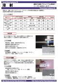 表面改質技術 ICS溶射プロセス