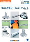 照明総合カタログ 表紙画像
