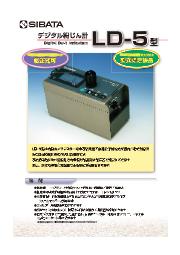 デジタル粉じん計『LD-5型』 表紙画像