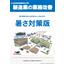 【製造業の業務改善】暑さ対策版 表紙画像
