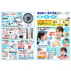 感染防止・衛生用品カタログVol.4 表紙画像