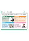 株式会社トライブ グローバル人材事業部 表紙画像