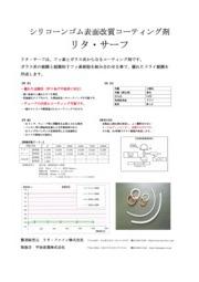 シリコーンゴム表面改質塗料 リタ・サーフTSM-2 表紙画像