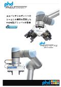 ユニバーサルロボット用グリッパー 表紙画像