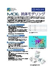 統合計算化学システム『MOE』 抗体モデリング 表紙画像