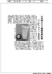 日刊工業新聞掲載記事20201026_0002443 表紙画像